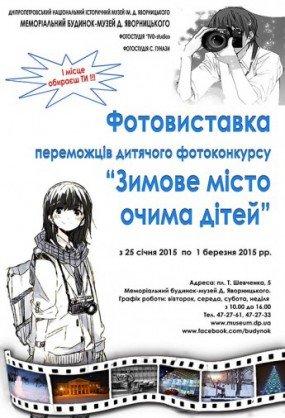 ТОП-10 мест, куда пойти в Днепропетровске на выходных, фото-8