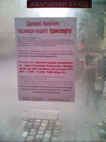 Ми, львівські перевізники, протестуємо на робочих місцях (фото) - фото 3