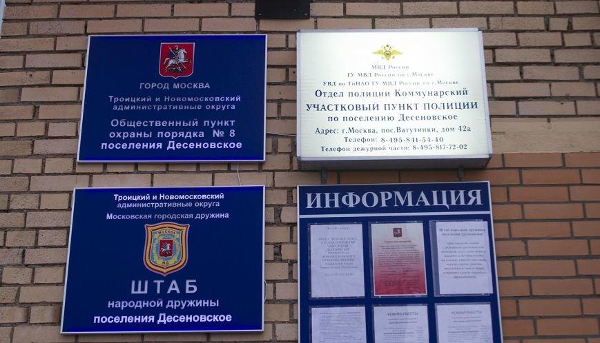 Открытие ОПОП в Ватутинках 15