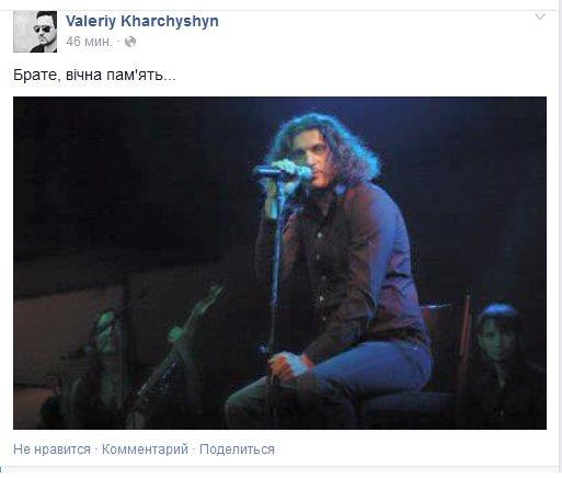 Люди не вірять у смерть Кузьми та згадують у соцмережах його пісні: «Давай виключим світло і будем мовчати» (фото) - фото 1