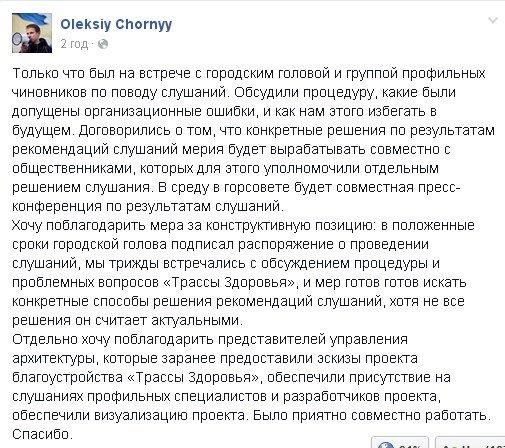 В Одессе могут продлить парковую аллею «Трасса Здоровья» до 16 станции Фонтана и запретить парковки (ФОТО, СКРИНШОТ) (фото) - фото 1