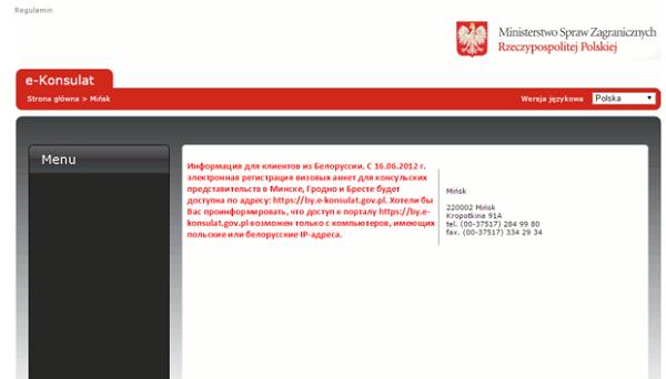 Программисты нашли вирус, который автоматически заполнял анкеты на получение польской визы (фото) - фото 2