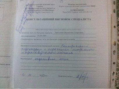 Днепропетровчанка просит о помощи всех неравнодушных горожан (фото) - фото 2