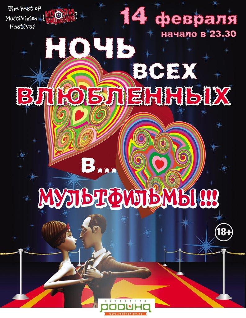 В Петербурге пройдет «Ночь всех влюбленных... в мультфильмы» (фото) - фото 1