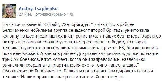 Под Мариуполем военные уничтожили колонну техники террористов (фото) - фото 1