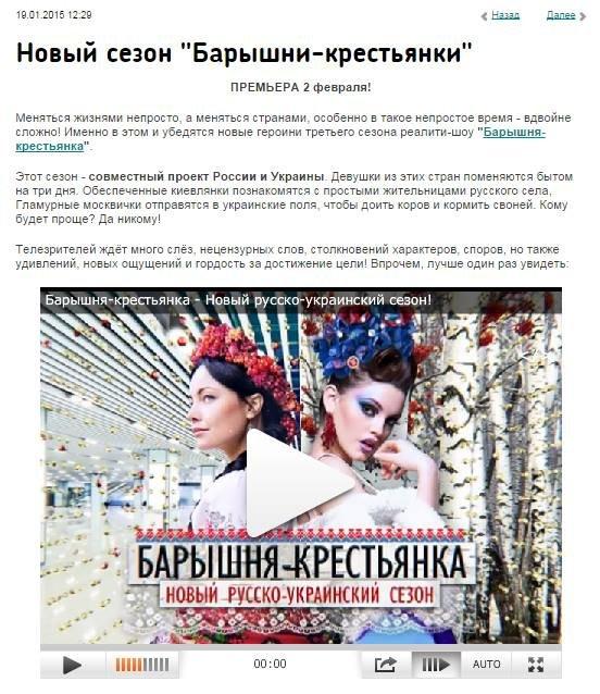 Російський телеканал вкрав фото українсього фотографа і використав його у заставці до телепередачі (ФОТОФАКТ), фото-1