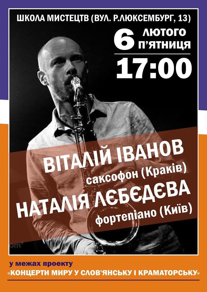 Концерты Мира в Славянске и Краматорске (фото) - фото 1