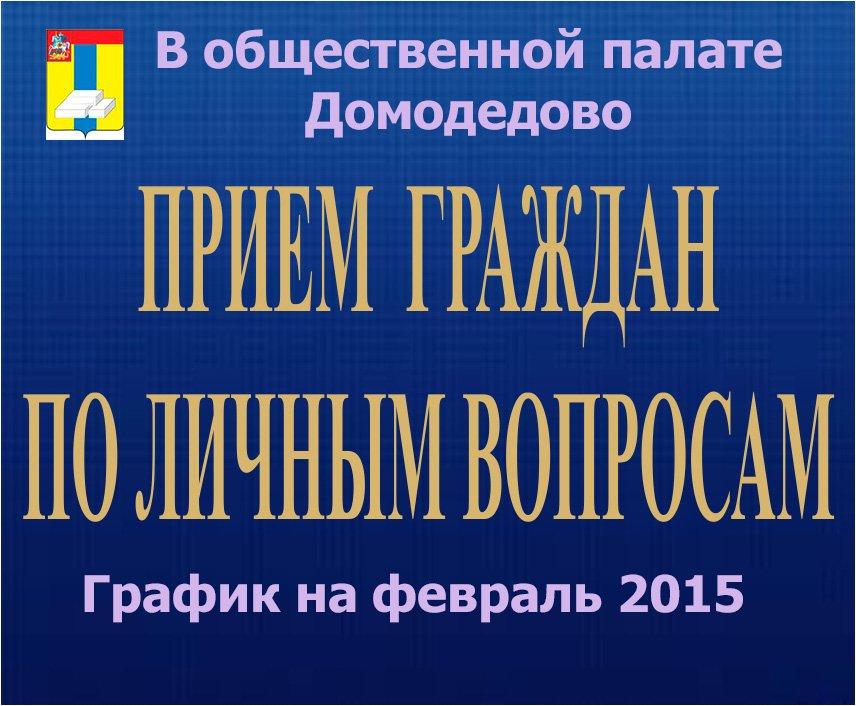 Общественная палата городского округа Домодедово приглашает жителей округа на  приём (фото) - фото 1