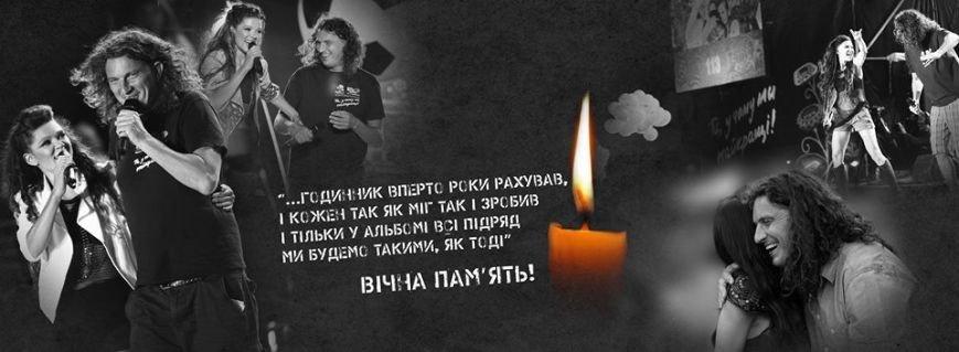 R.I.P. - Кузьма Скрябін, фото-4