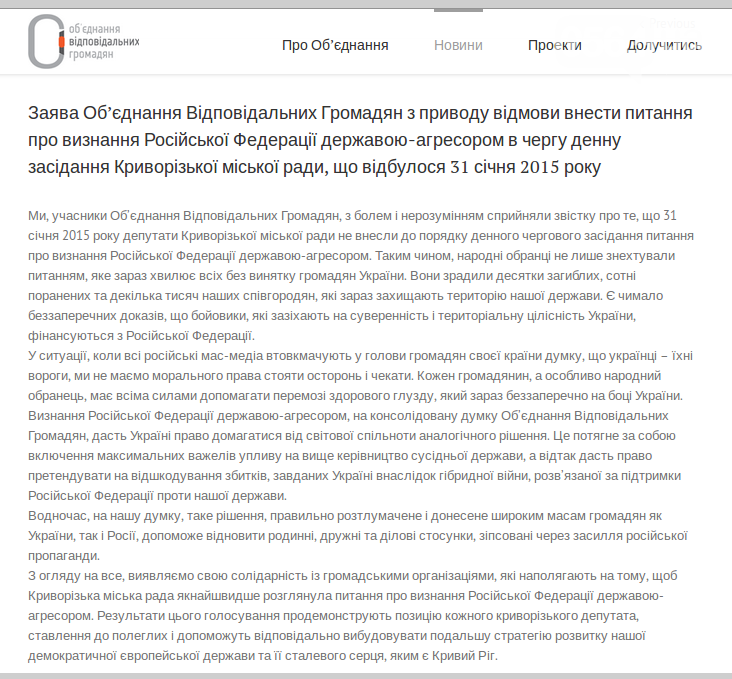 В Кривом Роге активисты выявили псевдоволонтера, Юрий Вилкул провел личный прием и создал группу для признания России агрессором (фото) - фото 3