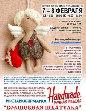 7-8 февраля в Гродно пройдет выставка-ярмарка ручных изделий «Волшебная шкатулка», фото-1