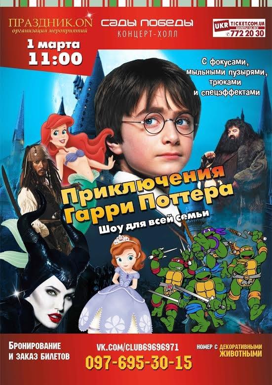 Маленьких одесситов зовут на приключения Гарри Поттера (фото) - фото 1