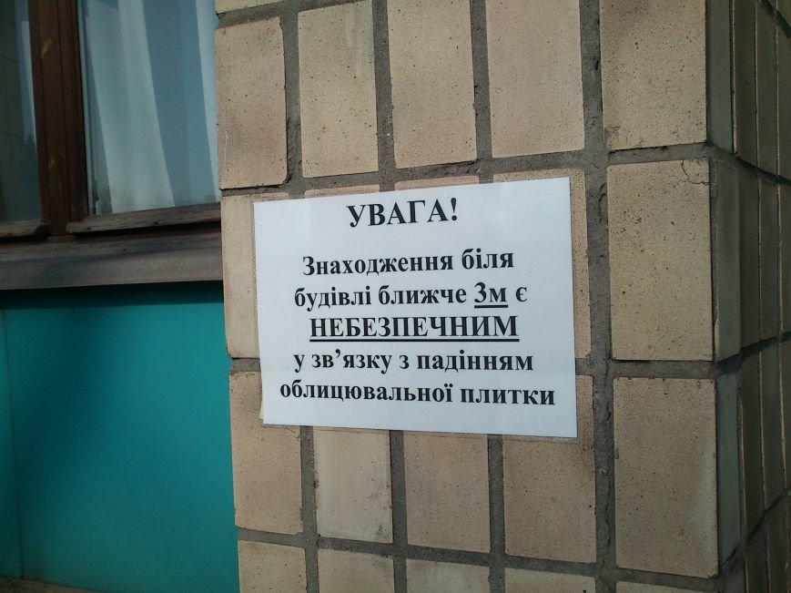 К зданию Днепродзержинского горсовета опасно приближаться ближе чем на 3 метра, фото-3