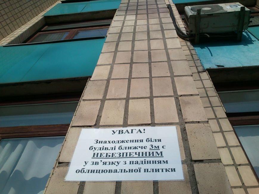 К зданию Днепродзержинского горсовета опасно приближаться ближе чем на 3 метра, фото-1