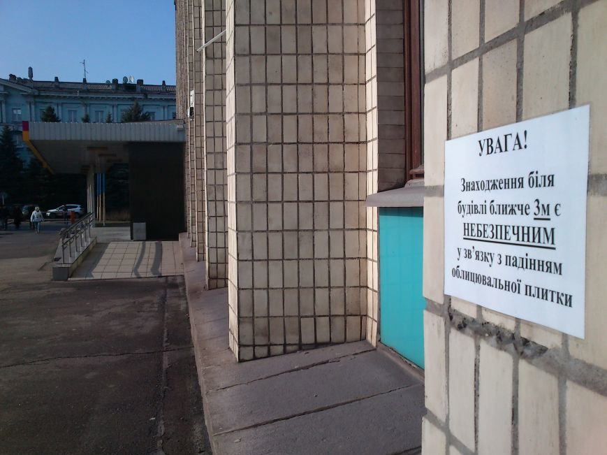 К зданию Днепродзержинского горсовета опасно приближаться ближе чем на 3 метра, фото-2