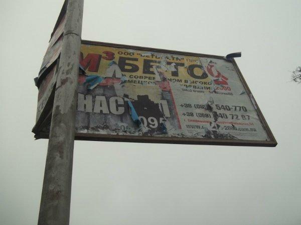 Под Симферополем демонтируют погнутый рекламный щит с поздравлением Аксенова (ФОТО) (фото) - фото 2