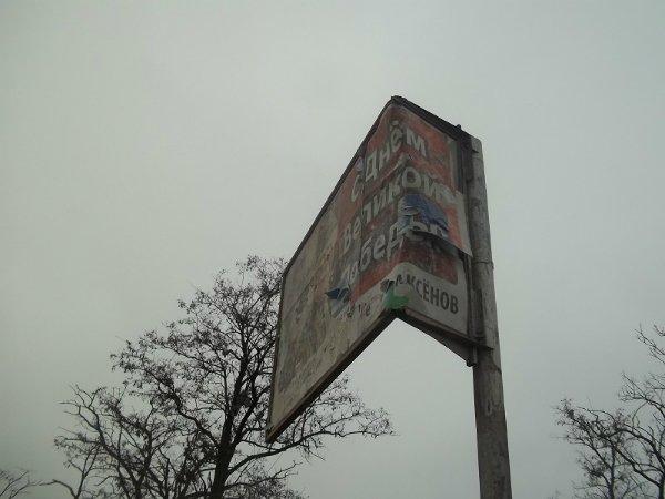 Под Симферополем демонтируют погнутый рекламный щит с поздравлением Аксенова (ФОТО) (фото) - фото 1