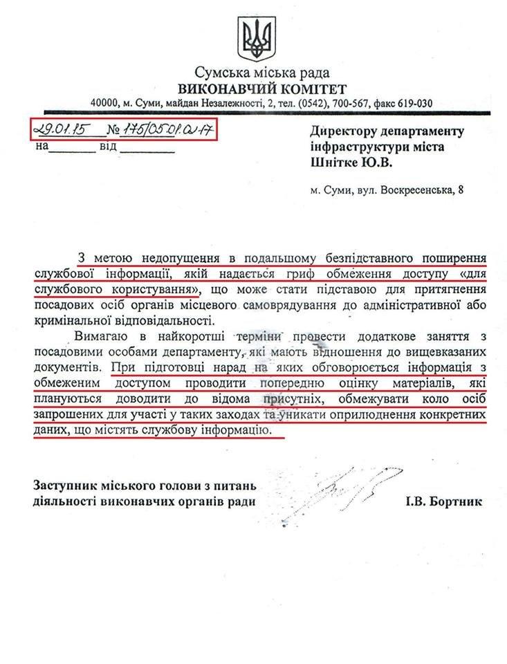 Власти Сум хотят засекретить информацию о возможных злоупотреблениях в департаменте инфраструктуры? (СКАН) (фото) - фото 1
