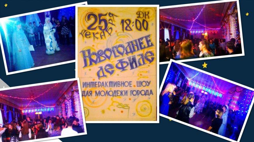 Творческий отчет о работе ДК шахты «Белозерская» за декабрь 2014 года (фото) (фото) - фото 5