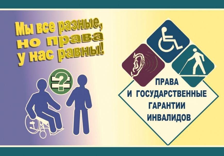 В Подмосковье законные представители детей-инвалидов получают соцуслуги бесплатно (фото) - фото 1
