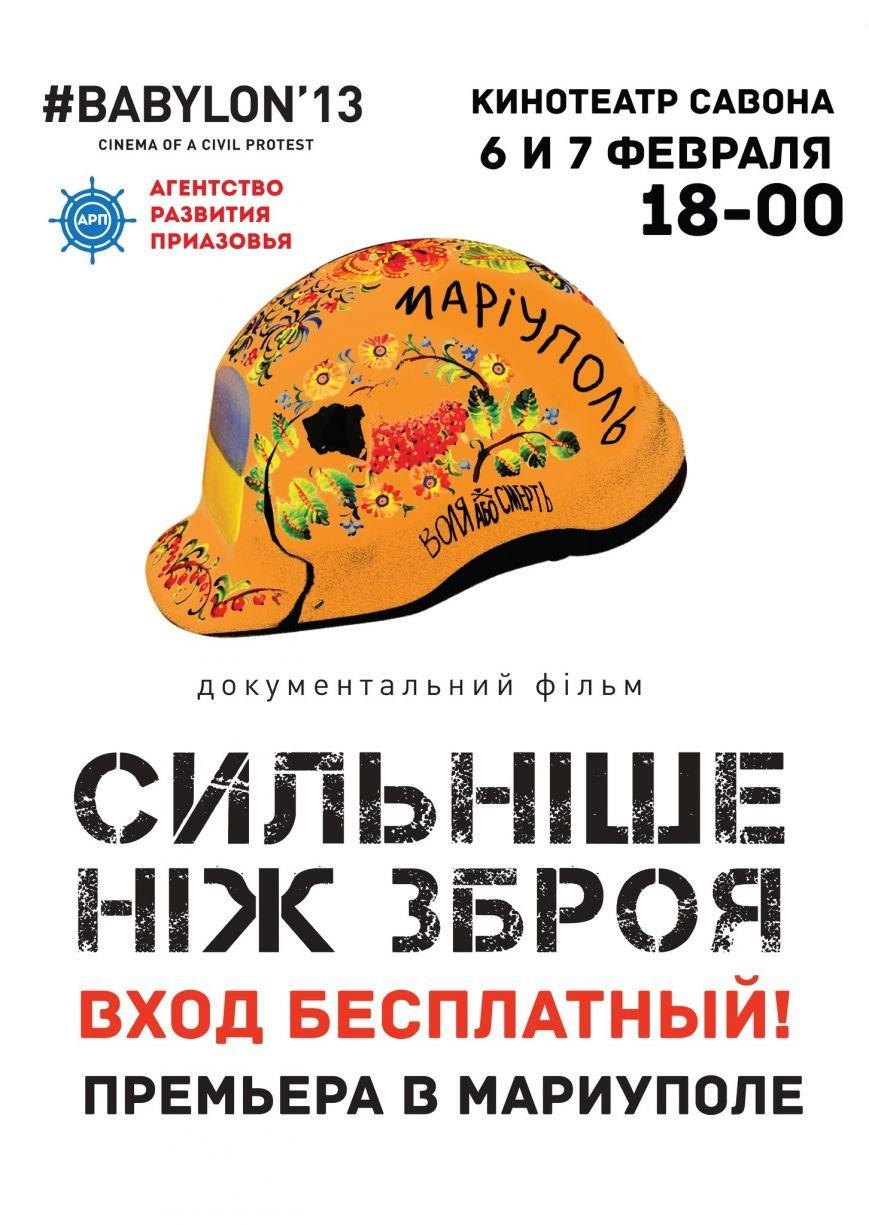 В Мариуполь привезут фильм о Майдане и войне «Сильніше, ніж зброя» (фото) - фото 1