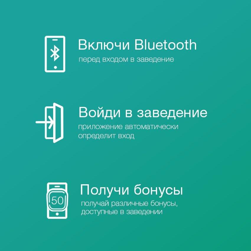 Бесплатное мобильное приложение Bonus Place — получай скидки в Днепропетровске (фото) - фото 2