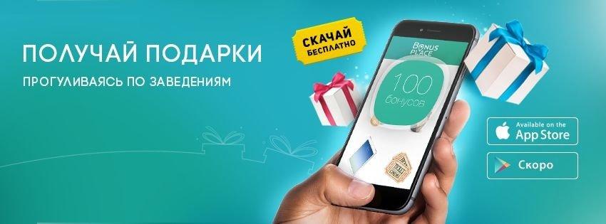 Бесплатное мобильное приложение Bonus Place — получай скидки в Днепропетровске (фото) - фото 1