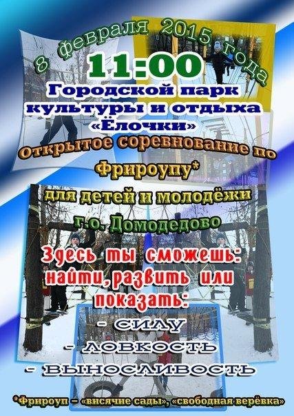 Туристский клуб Алмасты организует соревнования по фрироупу в парке Ёлочки Домодедово (фото) - фото 1
