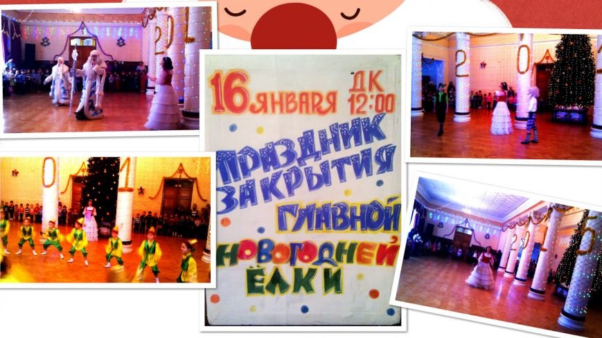 Творческий отчет о работе ДК шахты «Белозерская» за январь 2015 года (фото) (фото) - фото 2