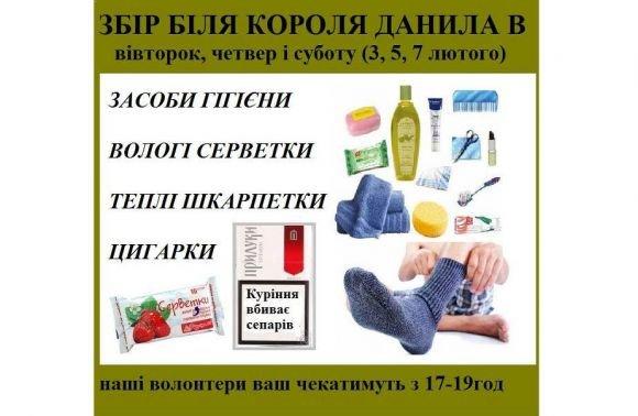 Сьогодні у Львові стартує збірка необхідних речей для бійців АТО (Що приносити?) (фото) - фото 1