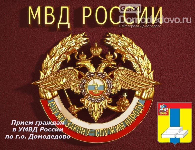 Прием граждан руководством ГУ МВД России по Московской области (фото) - фото 1