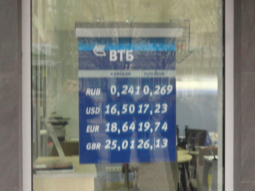 Доллар в Мариуполе резко вырос (фото) - фото 1