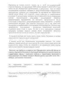 Коллектив АКХЗ обратился с открытым письмом к Президенту Украины, фото-2