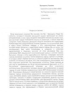 Коллектив АКХЗ обратился с открытым письмом к Президенту Украины, фото-1