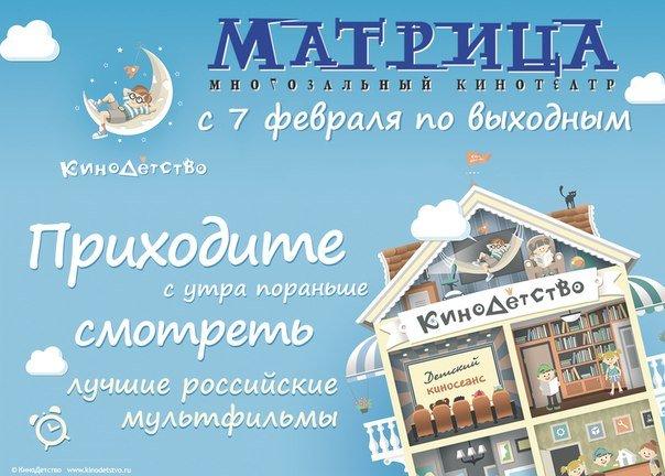 Кинотеатр Матрица Домодедово приглашает детей и их родителей в «Кинодетство» (фото) - фото 1
