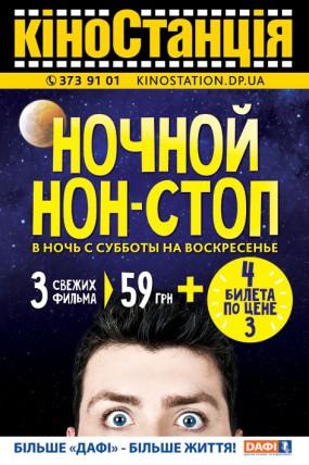 ТОП-10 мест, куда пойти в Днепропетровске на выходных (фото) - фото 5