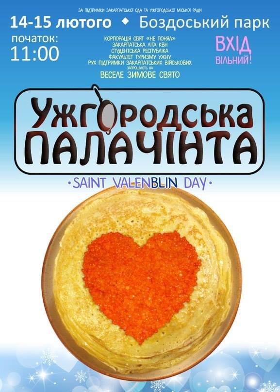 В Ужгороді та Мукачево знову проведуть фестиваль «Ужгородська палачінта» (ПРОГРАМА) (фото) - фото 1