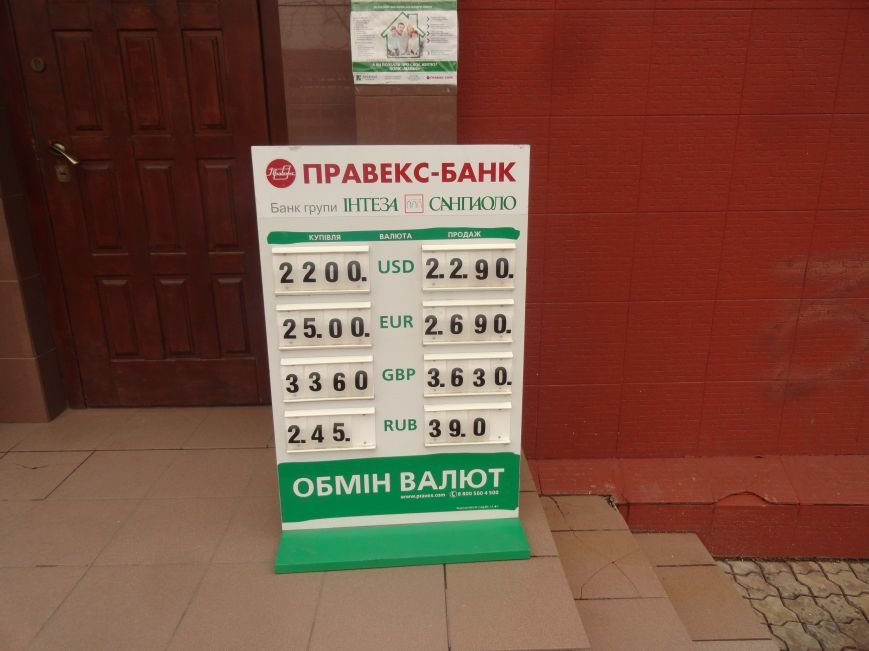 В обменниках Мариуполя доллар взлетел до 26 гривен (ФОТОФАКТ) (фото) - фото 1