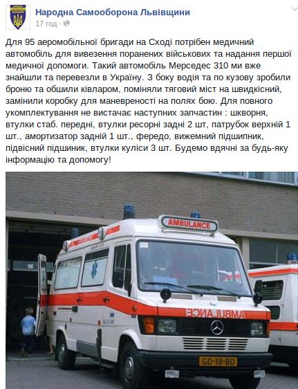 95 аеромобільній бригаді потрібен автомобіль, щоб вивозити поранених, фото-1
