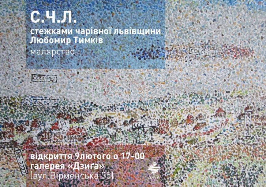 Завтра у  «Дзизі»  талановитий митець покаже стежки чарівної Львівщини (ФОТО), фото-4