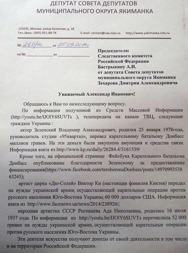В России на Владимира Зеленского за помощь АТО открыли уголовное дело (фото) - фото 1