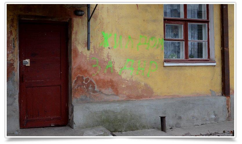 В Славянске хулиганы расписали стены и авто сепаратистскими надписями (фото) - фото 4