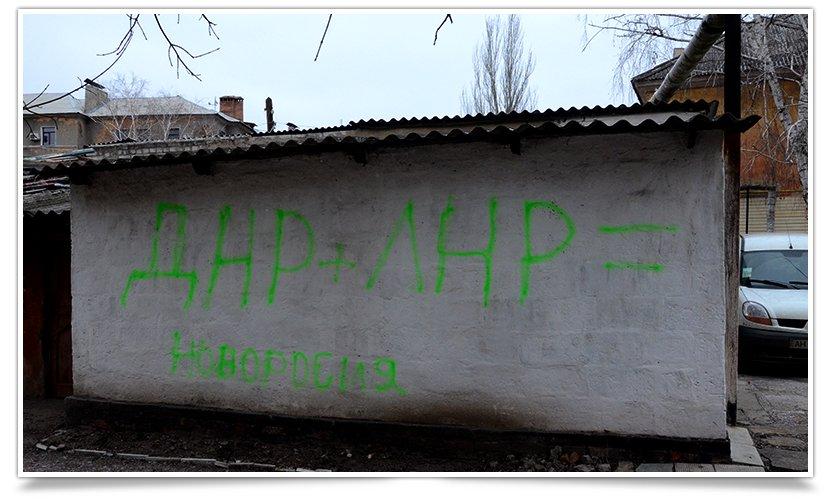 В Славянске хулиганы расписали стены и авто сепаратистскими надписями (фото) - фото 3