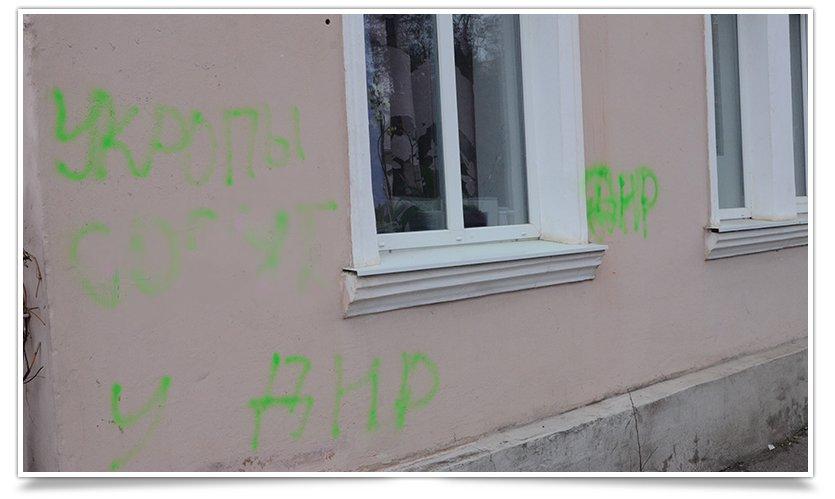 В Славянске хулиганы расписали стены и авто сепаратистскими надписями (фото) - фото 2
