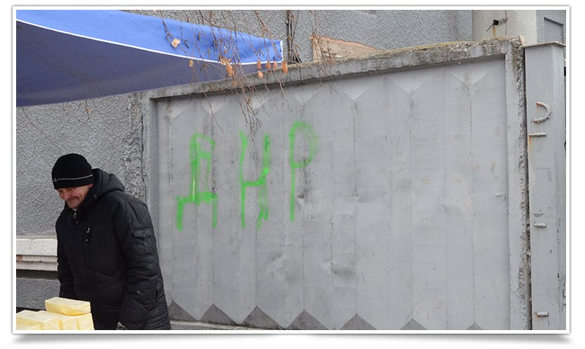 В Славянске хулиганы расписали стены и авто сепаратистскими надписями (фото) - фото 1