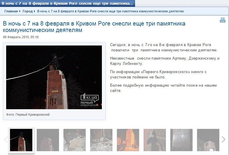 Активисты Кривого Рога сбросили памятники Дзержинскому, Карлу Либкнехту и Артему (ФОТО) (фото) - фото 1