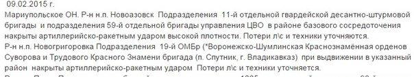 Сегодня российским десантникам помешала доехать до Мариуполя украинская артиллерия -  соцсети, фото-1