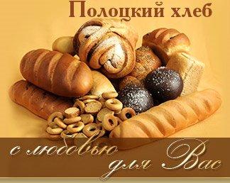 Bread-factory