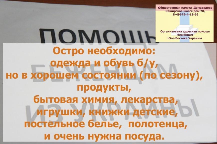 Обращение ОП Домодедово к жителям округа с просьбой о гуманитарной помощи беженцам Донбасса (фото) - фото 1
