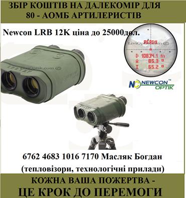 У Львові оголосили збір коштів на далекомір для 80-ї аеромобільної бригади, фото-1